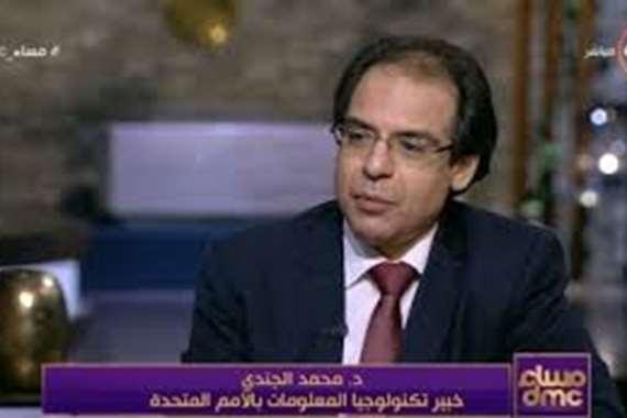 أكد محمد الجندي خبير تكنولوجيا المعلومات بالأمم المتحدة