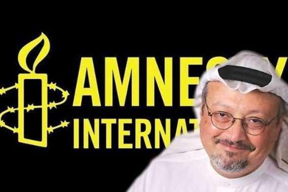 خاشقجي والعفو الدولية