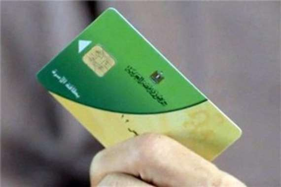 بطاقة التموين