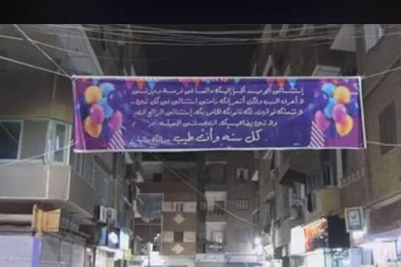 لافتة رومانسية بسوهاج