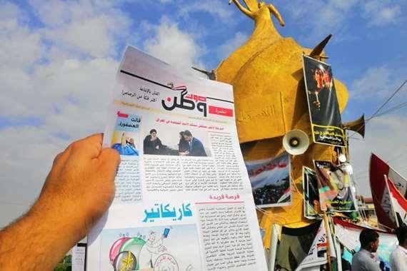 متظاهرو العراق يصدرون صحيفتين بساحات الاعتصام