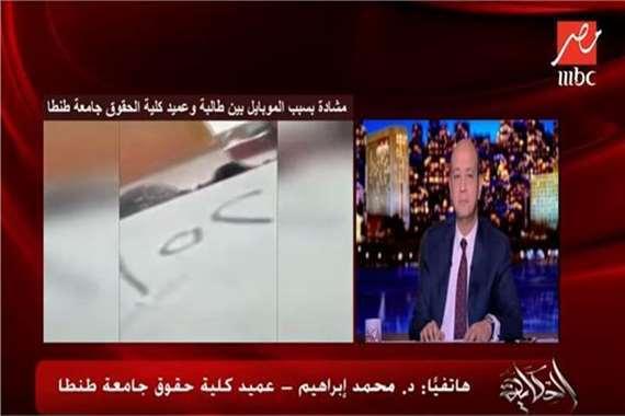 عمرو أديب وعميد حقوق طنطا