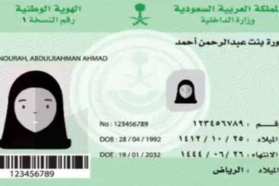 بطاقة الهوية الوطنية