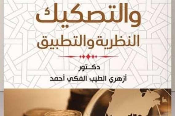 """""""الصكوك والتصكيك """" لرئيس البورصة السوداني"""