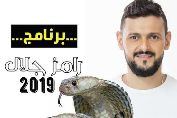 التفاصيل الكاملة لبرنامج رامز جلال في رمضان 2019