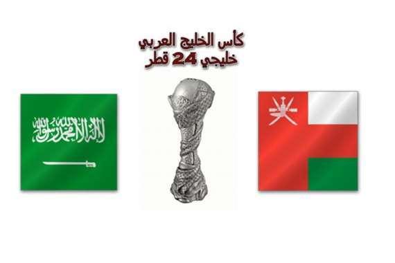 السعودية وعمان