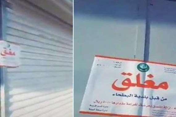 اغلاق محل سوري يسب السعوديات