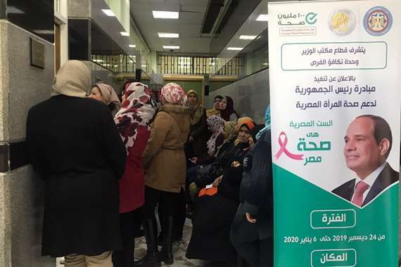 المبادرة الرئاسية لصحة المرأة