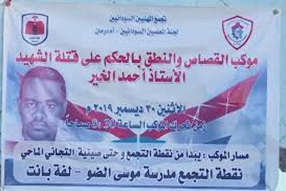 الإعدام ل29 من المخابرات السودانية