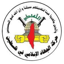 """""""الجهاد الإسلامي"""": الأحكام المصرية """"مرفوضة ومسيّسة"""""""