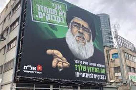لافتة كبيرة لحسن نصر الله بتل أبيب