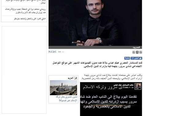 """صورة من تداول الخبر نقلا عن """"المصريون"""""""