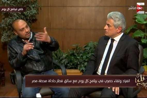 سائق قطار محطة مصر مع وائل الابراشي