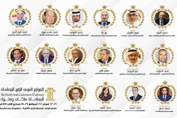 المؤتمر العربي الرابع للمحاماة