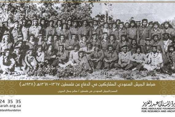 صورة نادرة للضباط السعوديين في فلسطين قبل 82 عاما