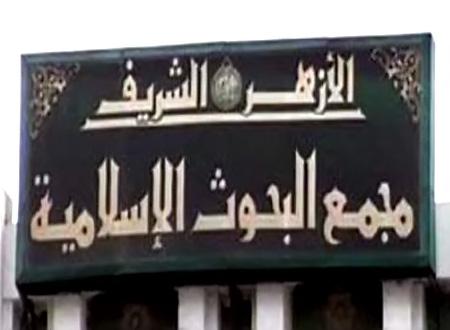"""""""مجمع البحوث الإسلامية"""" يهنئ المصريين بعضوية مجلس الأمن"""