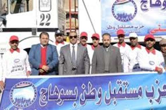 """استقالات جماعية..  215 عضوا بـ """"مستقبل وطن"""" في سوهاج"""