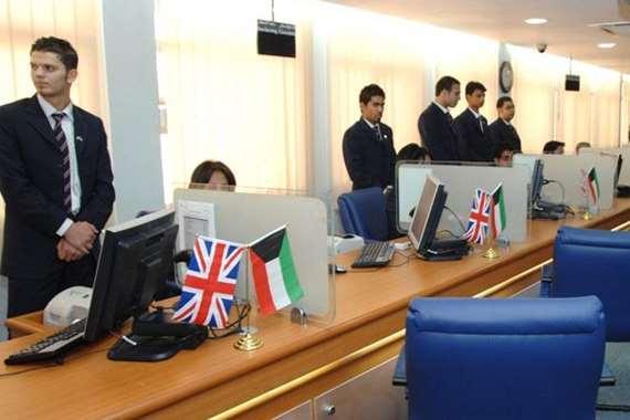 السفارة البريطانية في الكويت