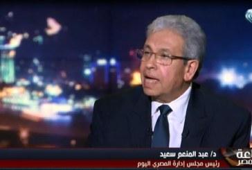عبد المنعم سعيد يرفض تعديل الدستور لهذا السبب