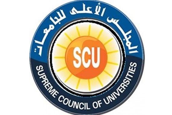 الجلس الاعلى للجامعات يعقد جلستة الدورية