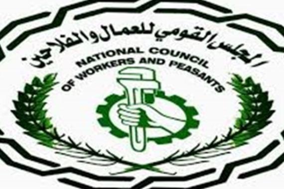 صورة المجلس القومي للعمال والفلاحين