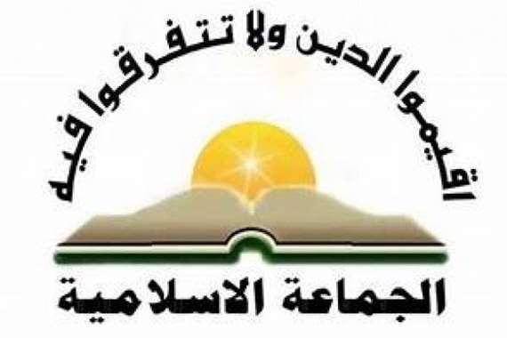 الجماعة الإسلامية