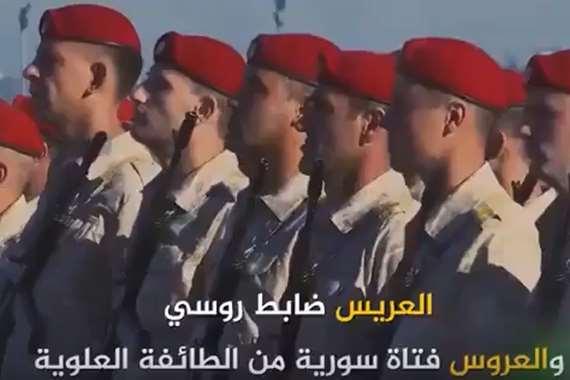 العريس ضابط روسي والعروس سورية
