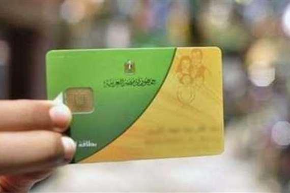 بطاقة التموين - صورة أرشيفية