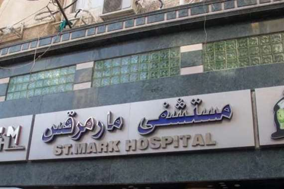 مستشفى مارمرقس