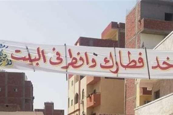 شعار موائد الرحمن في رمضان