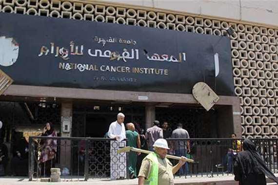 المعهد القومى للأورام