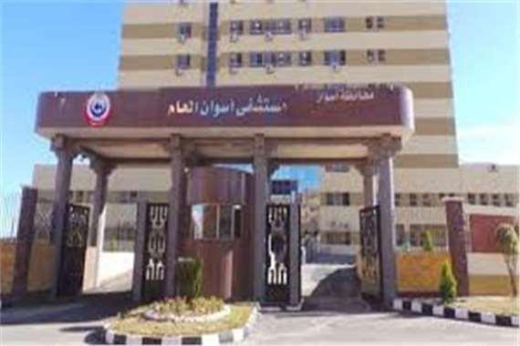 مستشفى أسوان الجامعي