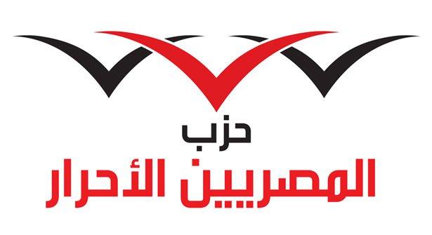 استقالة أمين عام حزب المصريين الأحرار ببورسعيد