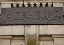 انقطاع الكهرباء في مكاتب الشهر العقاري بالمنوفية أثناء جمع توكيلات مرشحي الرئاسة