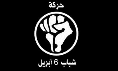 6 إبريل تعلن دعمها انتفاضة الموظفين ضد قانون الخدمة المدنية