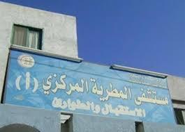 استدعاء ستة أمناء شرطة فى واقعة مستشفى المطرية
