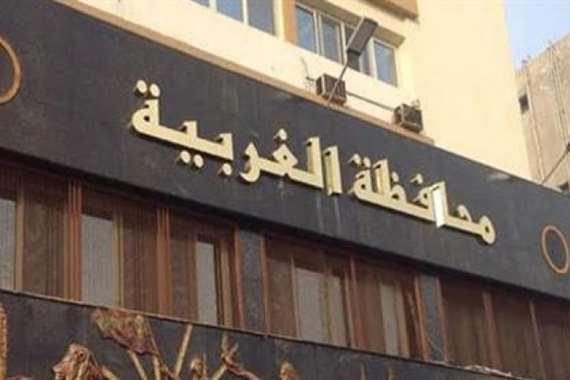 ديوان محافظة الغربية