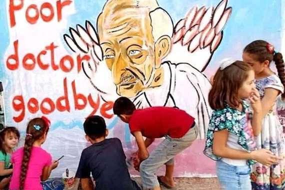 جدارية وداع لطبيب الغلابة