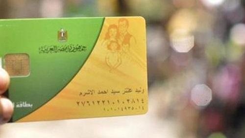 خمسة شروط لإلغاء البطاقات التموينية