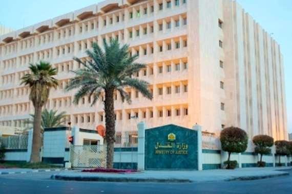 محاكم المملكة العربية السعودية