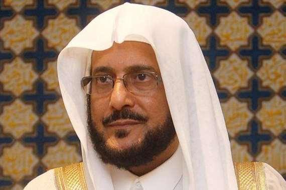 عبد اللطيف آل الشيخ