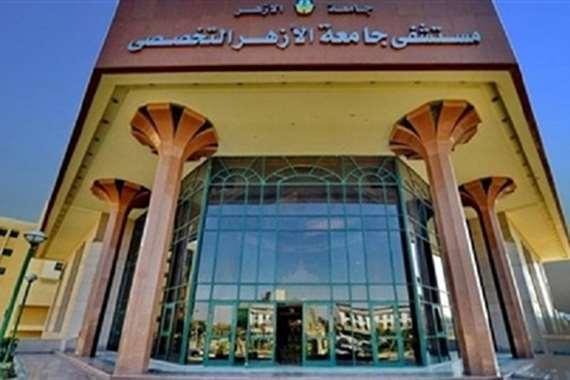 مستشفى جامعة الازهر