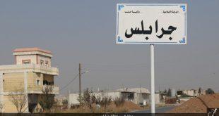 تركيا تفتتح مستشفى في جرابلس السورية