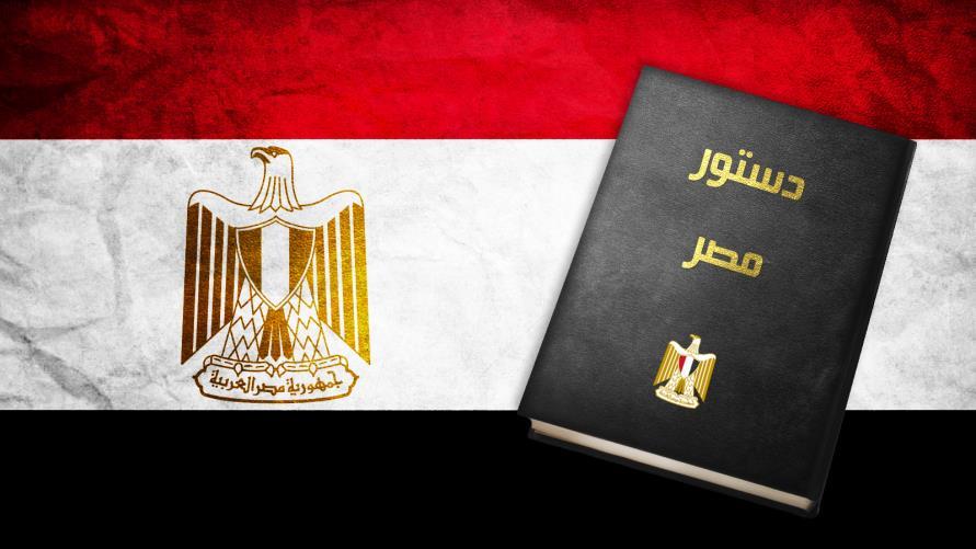 في مثل هذا اليوم.. صدور الدستور المصري