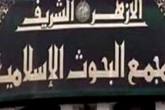 مجمع بحوث الإسلامية