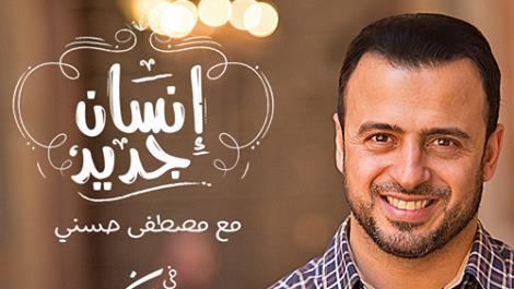 """""""إنسان جديد"""" لـ """"مصطفى حسني"""" الأعلى مشاهدة على """"يوتيوب"""""""