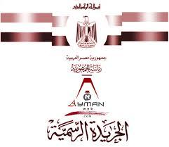 الجريدة الرسمية تنشر اليوم قرارا بتوقيع الرئيس مرسي