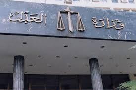 وزارة العدل: تم التنسيق بين الدفاع والداخلية لتأمين المحاكم