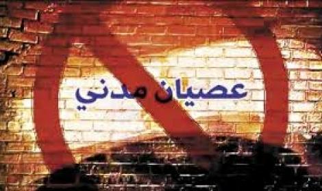 """نشطاء تويتر يتداولون هاشتاج """"#عصيان_يعني"""""""