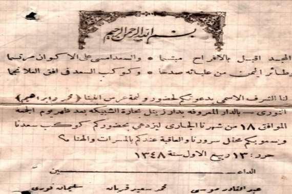 دعوة زفاف قبل 90 عاما